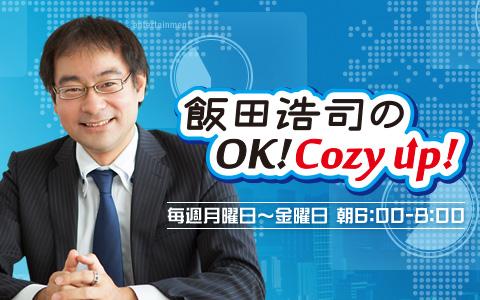 飯田浩司のOK!Cozy up!Part1