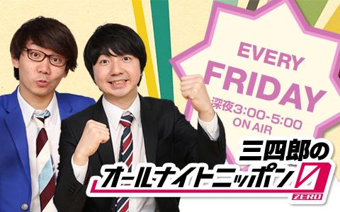 三四郎のオールナイトニッポン0(ZERO)