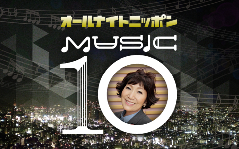 オールナイトニッポン MUSIC10