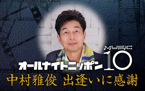 オールナイトニッポン MUSIC10 中村雅俊 出逢いに感謝