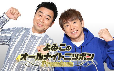 よゐこのオールナイトニッポンPremium Part1