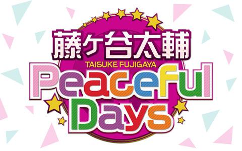 藤ヶ谷太輔 Peaceful Days