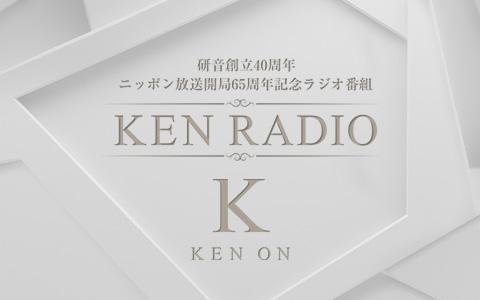 KEN RADIO