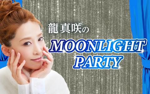 龍 真咲のMOONLIGHT PARTY