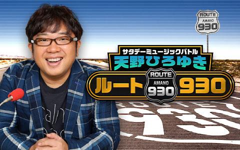 サタデーミュージックバトル 天野ひろゆき ルート930 Part2