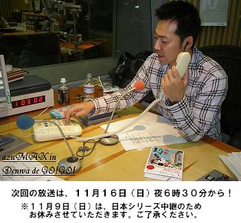 Images of 東貴博の電話でGO!GO! - JapaneseClass.jp